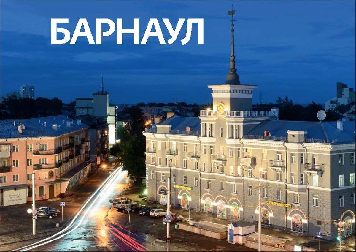 Картинка город барнаул