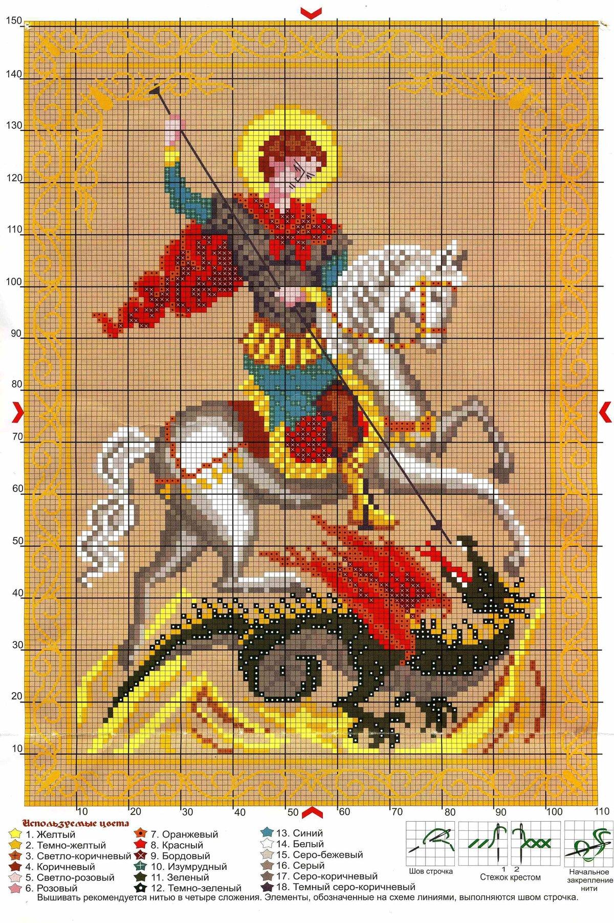 Иконы схема вышивка крестиком фото 183