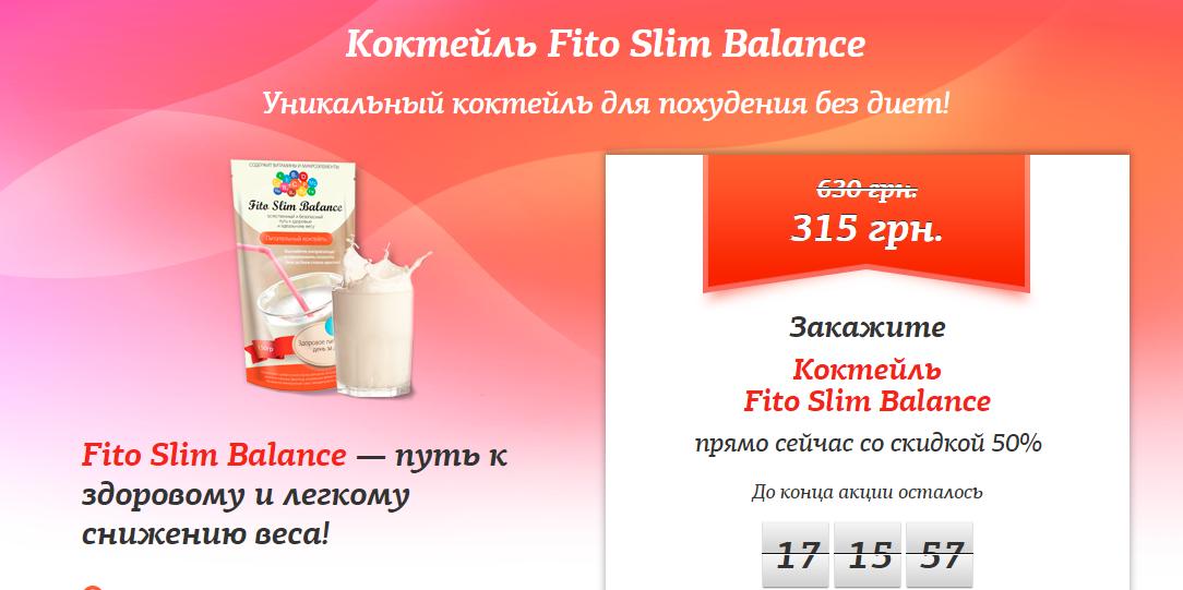 Коктейль fito slim balance. Коктейль для похуденія вся правда.