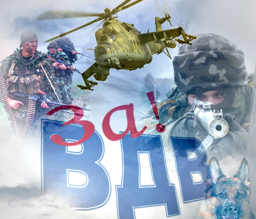 Открытка вдв, красивые картинки всероссийский