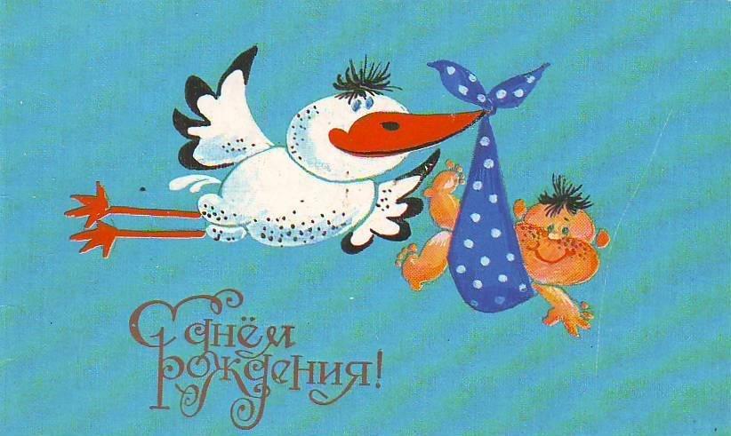 Солнечный, открытка для мужчины с днем рождения украинская сср