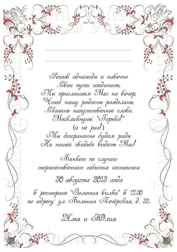 Открытки с текстом приглашения