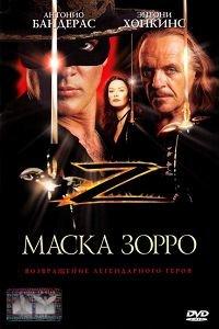 Маска зорро, скачать фильм маска зорро бесплатно, смотреть фильм.
