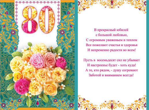 Поздравления для подруги 80 лет