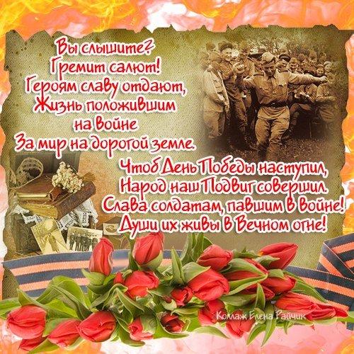 Картинка для стиха о войне