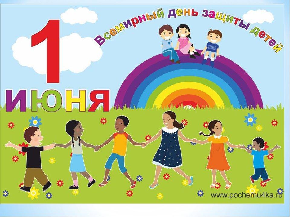 День защиты детей рисунок, картинки экран рабочего