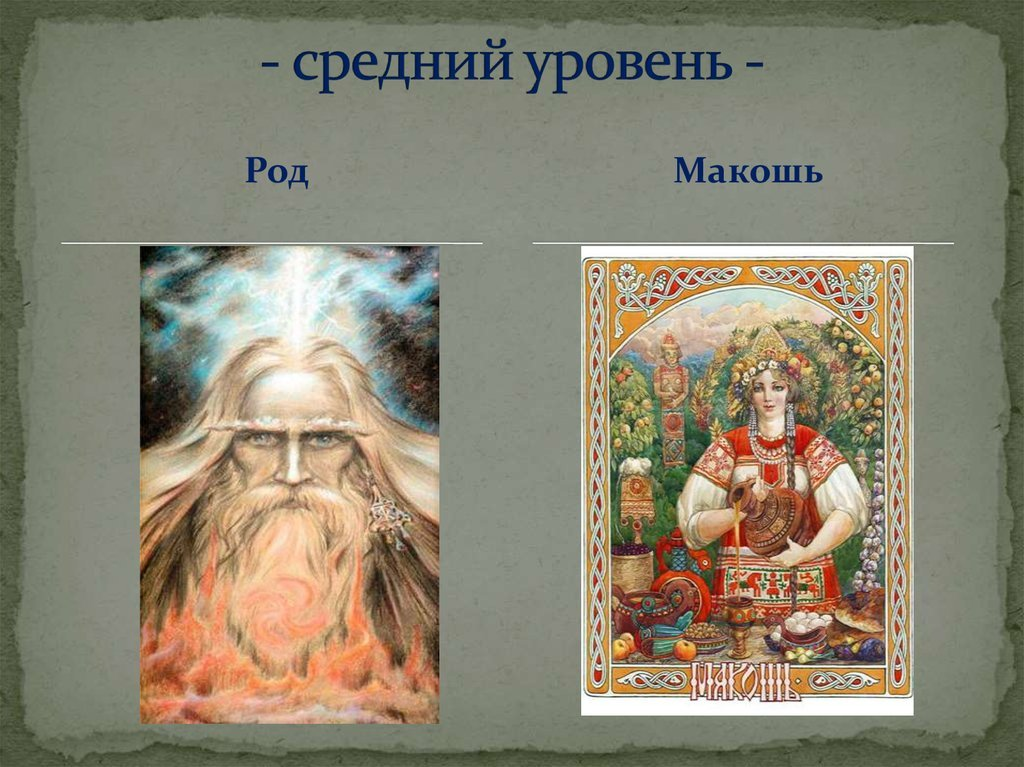 перечень славянских богов из ок картинки изображения солнца