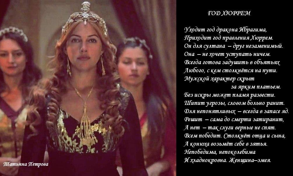 Цитаты хюррем султана в картинках
