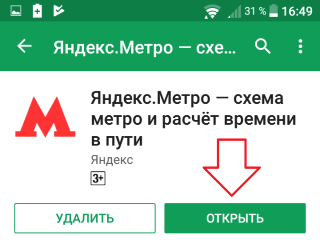 метро москвы карта с расчетом времени