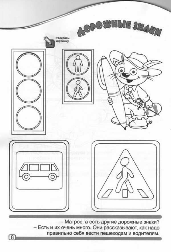 Картинки, раскраска дорожные знаки для детей в картинках для дошколят