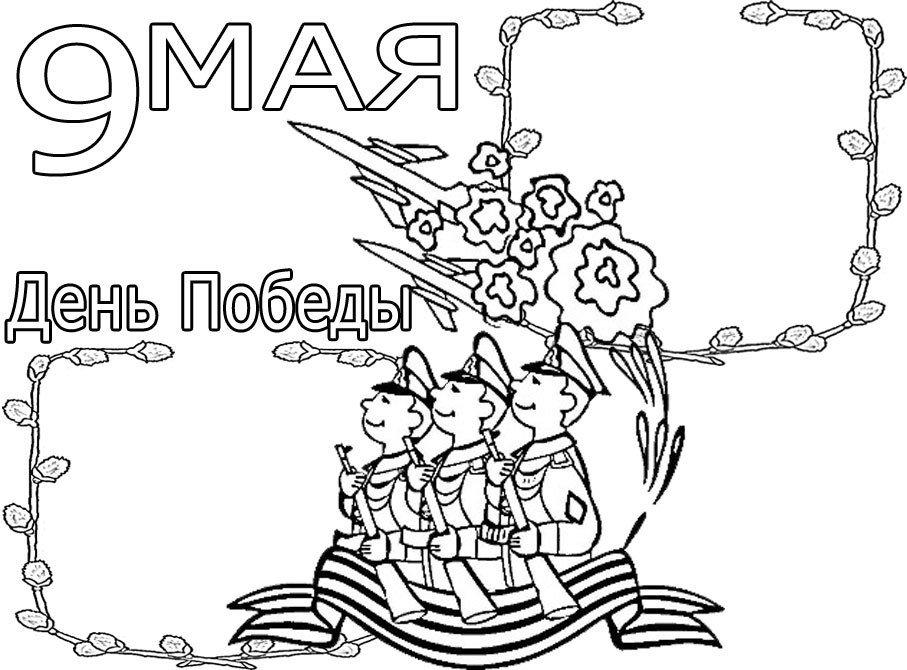 Рисунок к 9 мая день победы черно-белые