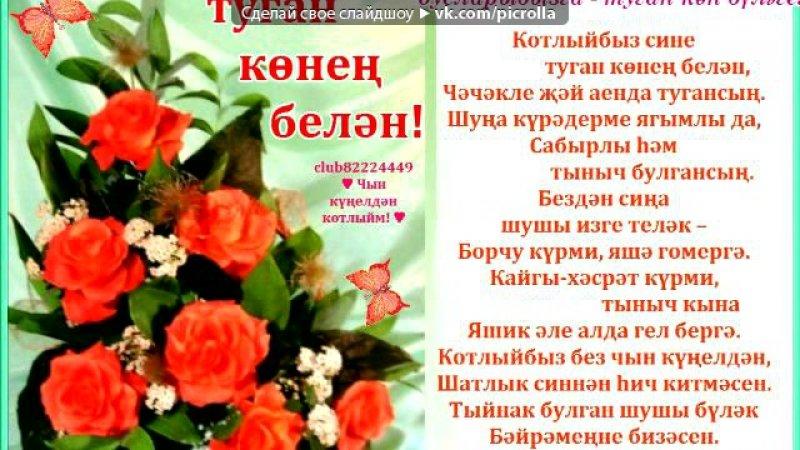 эти открытки татарские туган кон разобраться, чем отличие