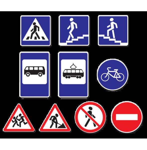 Картинки с знаками дорожние