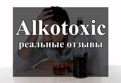 Alkotoxic (Алкотоксик) капли от алкоголизма отзывы реальные http ...
