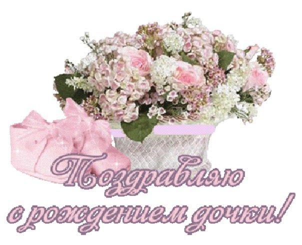 тебе с рождением доченьки открытка с цветами немецкие