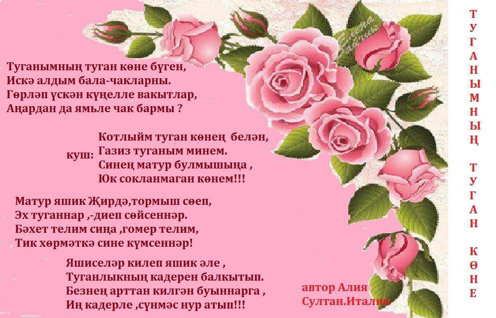 Открытки поздравительные с днем рождения сестренке на татарском языке
