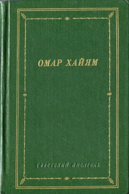 Омар Хайям - Рубаи (Библиотека поэта, 1986 год) скачать pdf