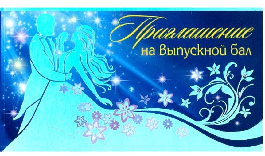 Поздравление рождением, на выпускном балу открытки