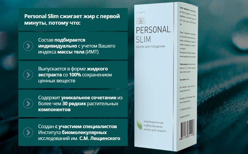Personal Slim для похудения в Черняховске