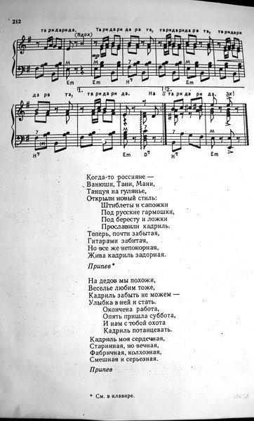 ПЕСНЯ КОГДА ТО РОССИЯНЕ ВАНЮШИ ТАНИ МАНИ СКАЧАТЬ БЕСПЛАТНО