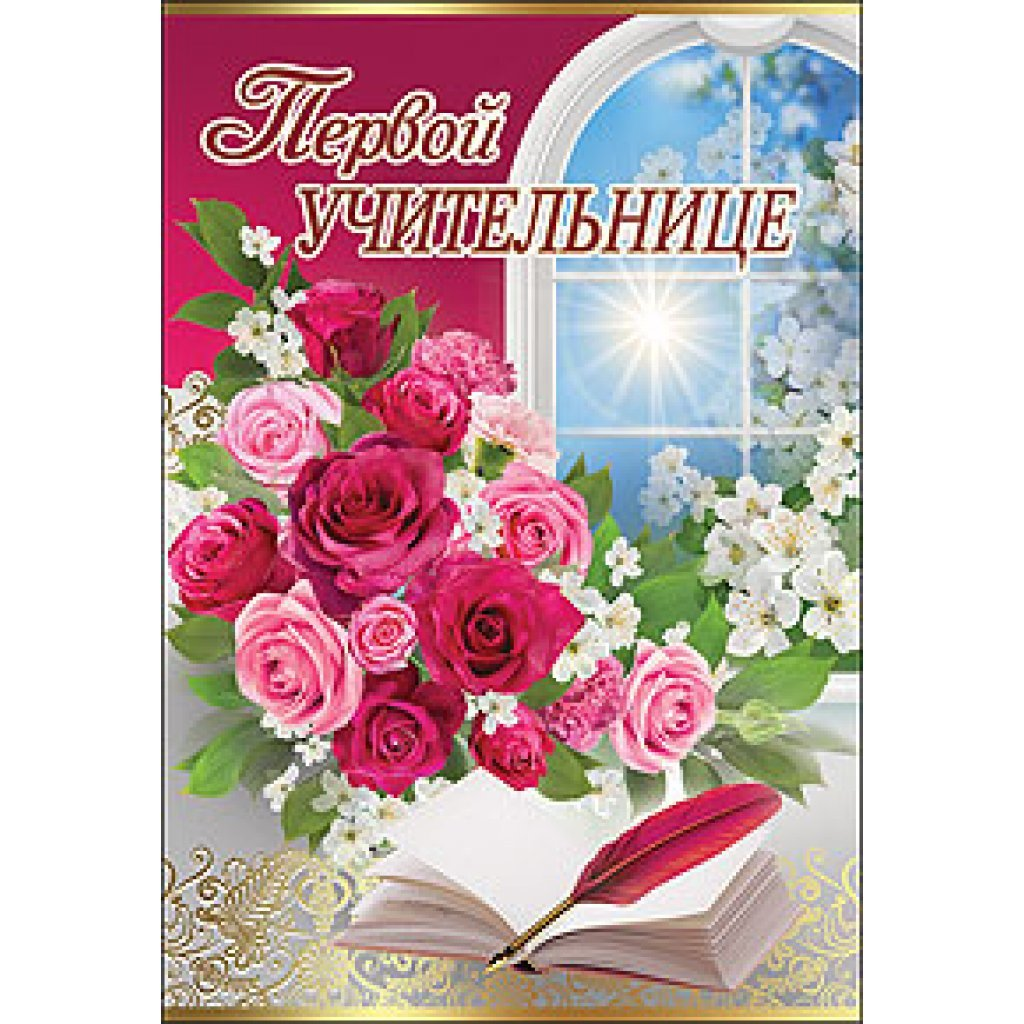 Поздравительные открытки с днем рождения любимой учительнице