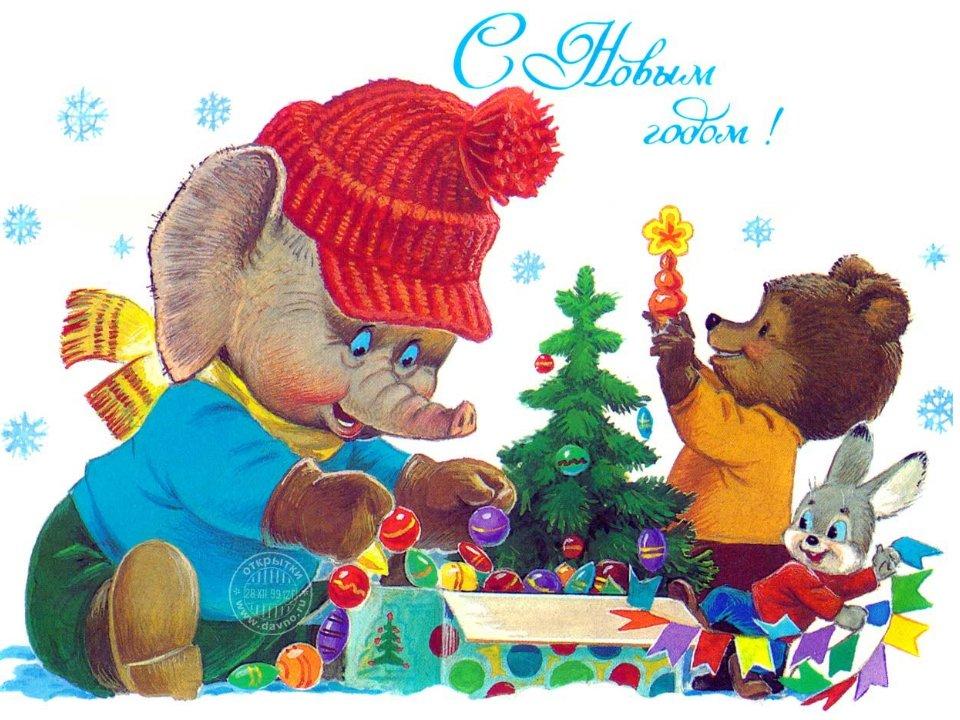 Для поздравления, открытки новогодние 90 годов