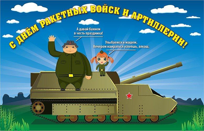 Прикольные картинки, открытки на день ракетных войск и артиллерии