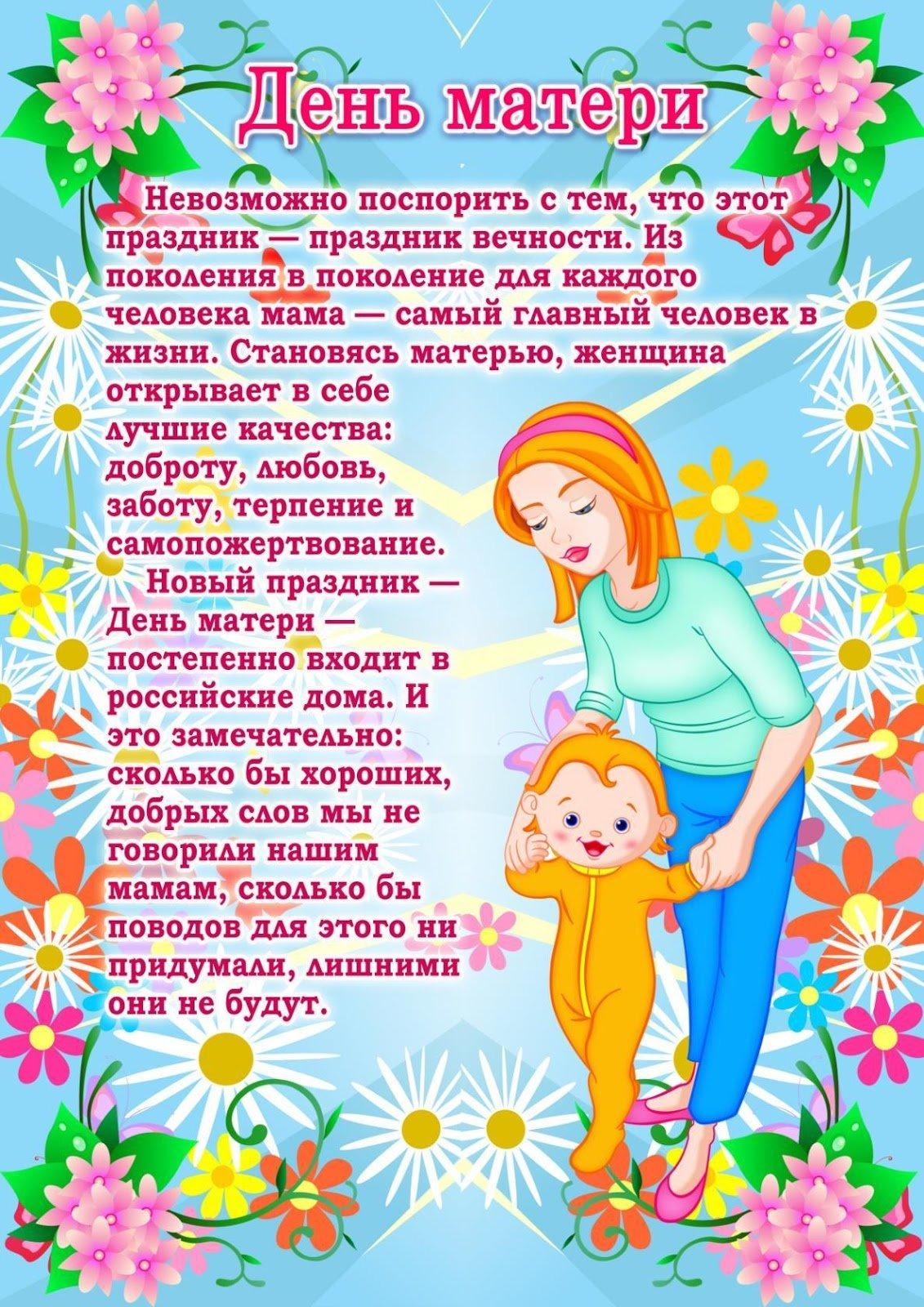 Бульба поздравление, картинки поздравления с днем матери от детей в детском саду