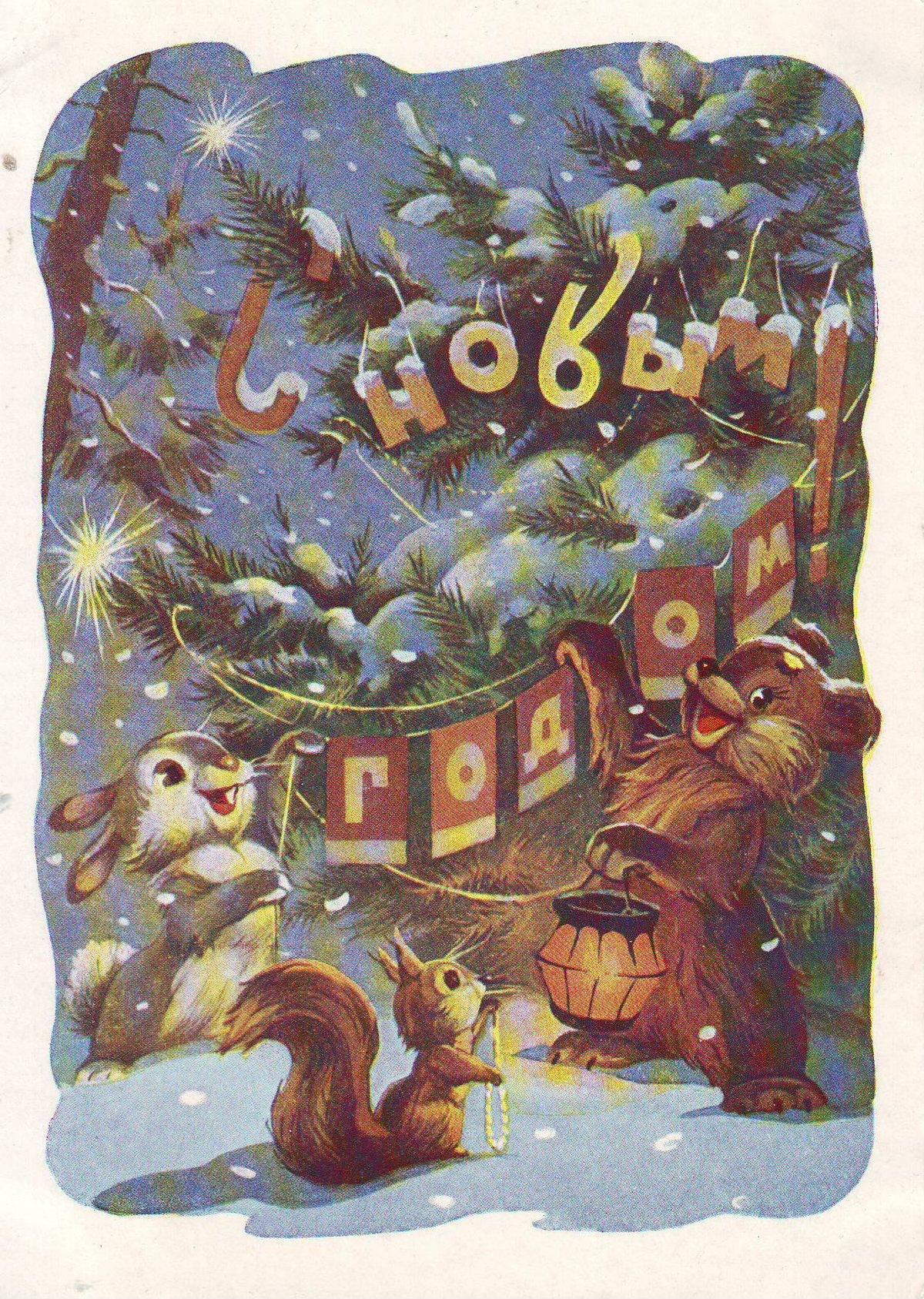 День, новогодние открытки 67 года