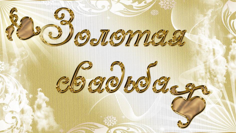 Открытка золотая свадьба 50 лет, вознесением господним