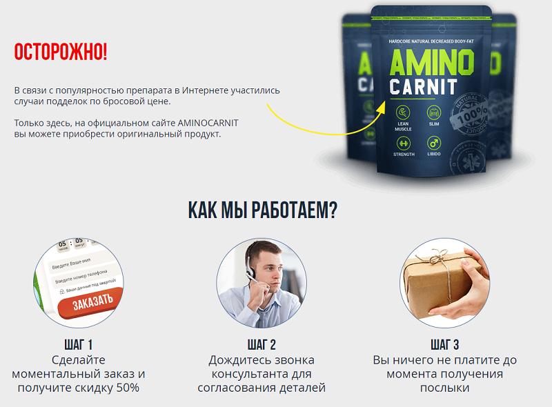 Аминокарнит - первое жиросжигающее для мужчин в Энгельсе