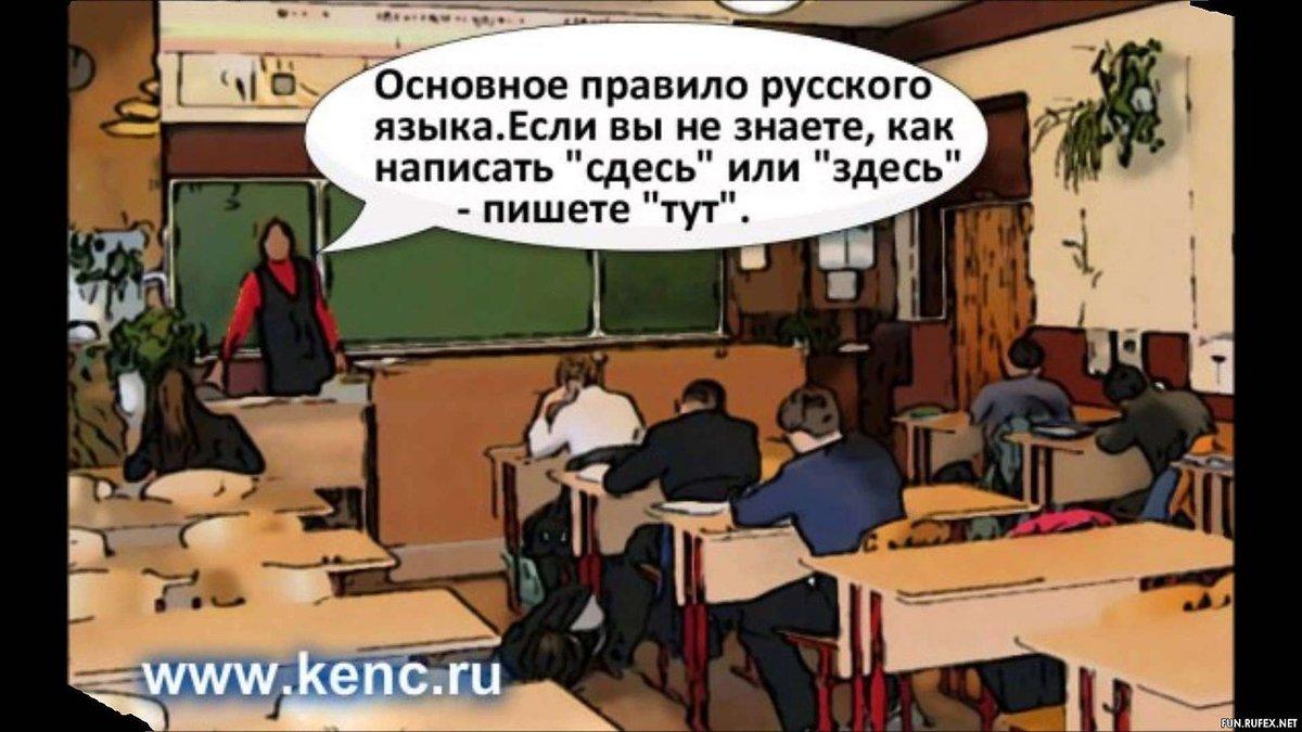Анекдоты про школу в картинках