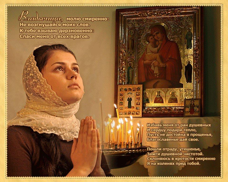 Картинки до молитви