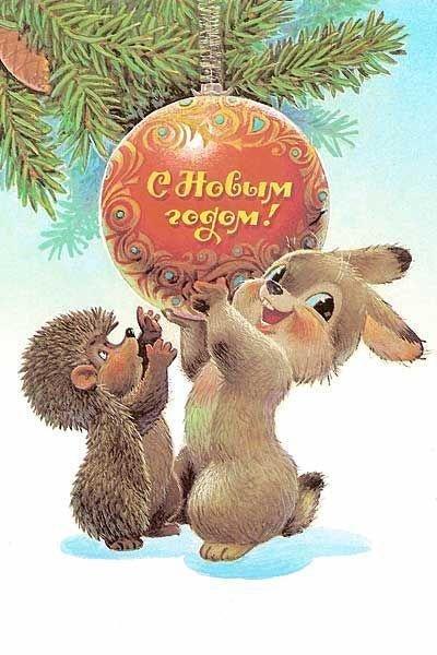 Открытка С Новым годом с зайчиком и ежиком