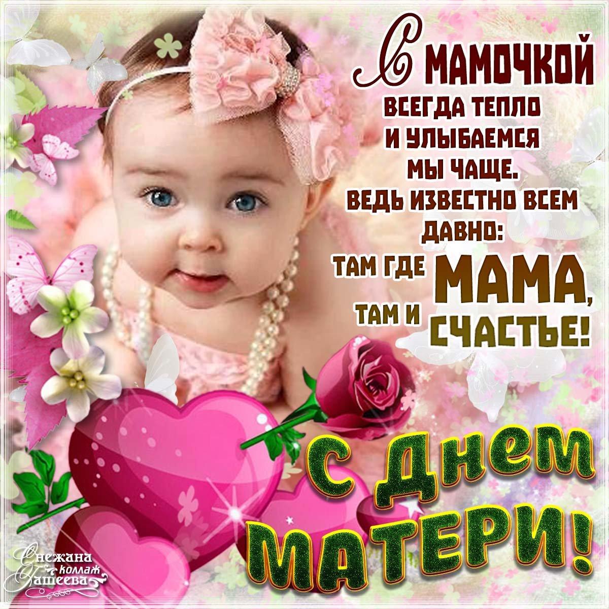 Желаю, поздравление к дню матери в стихах с картинкой