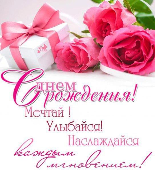 Поздравление, поздравления с днем рождения резеда открытки