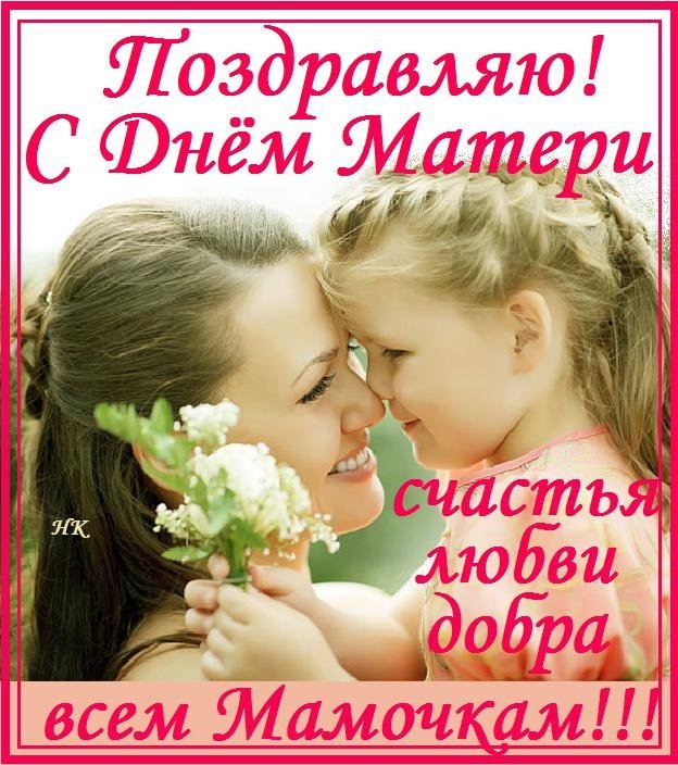 Плакат, открытки с днем матери своими словами