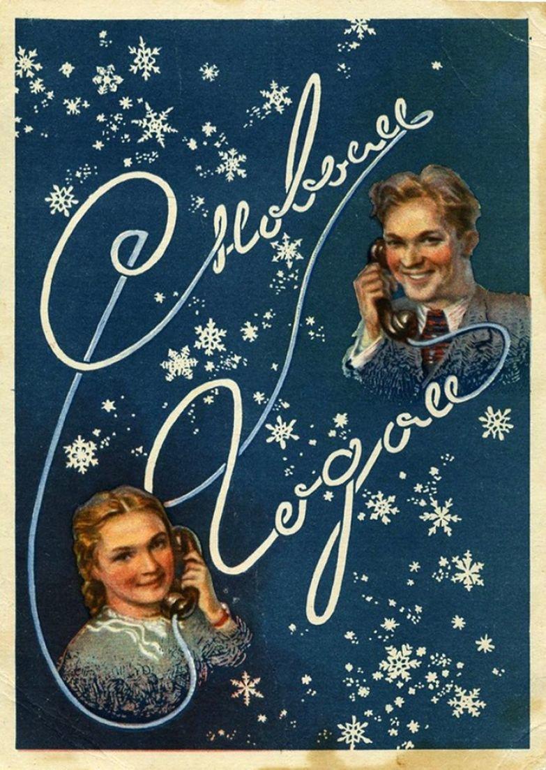 Открытка днем, открытки для нового года 50-е