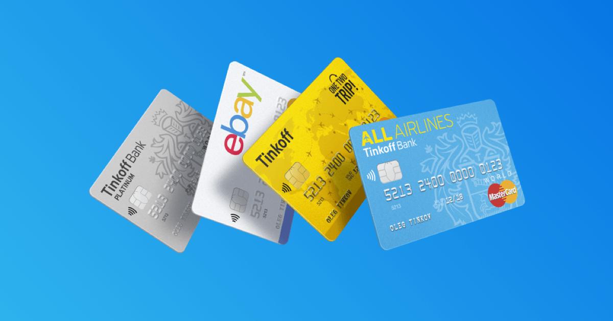 Кредитные карты «Тинькофф банка»