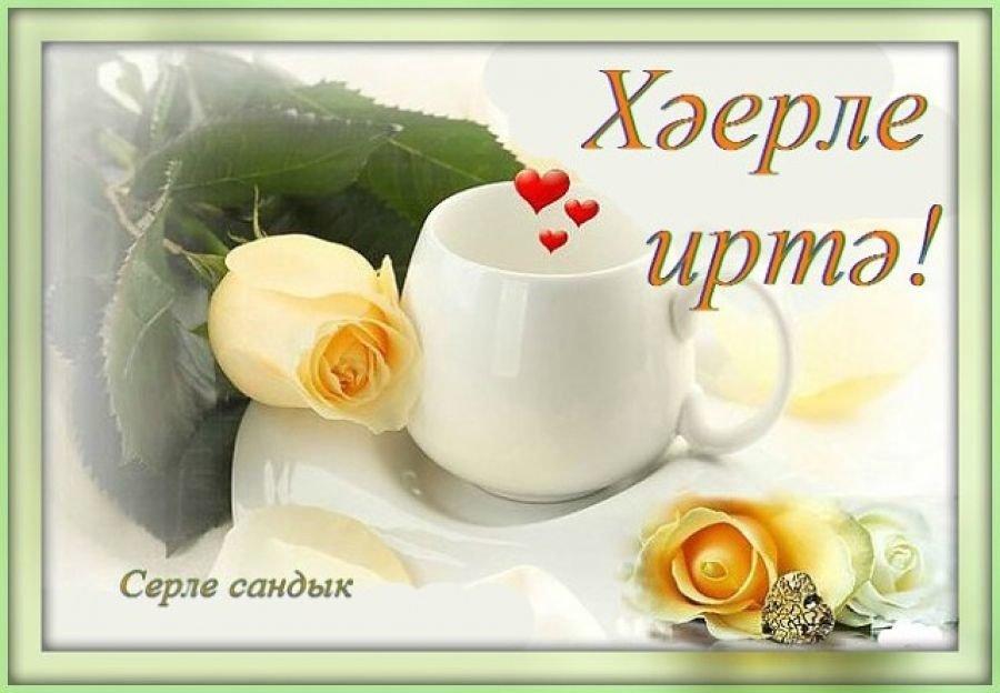 С добрым утром на татарском языке открытки, открытки