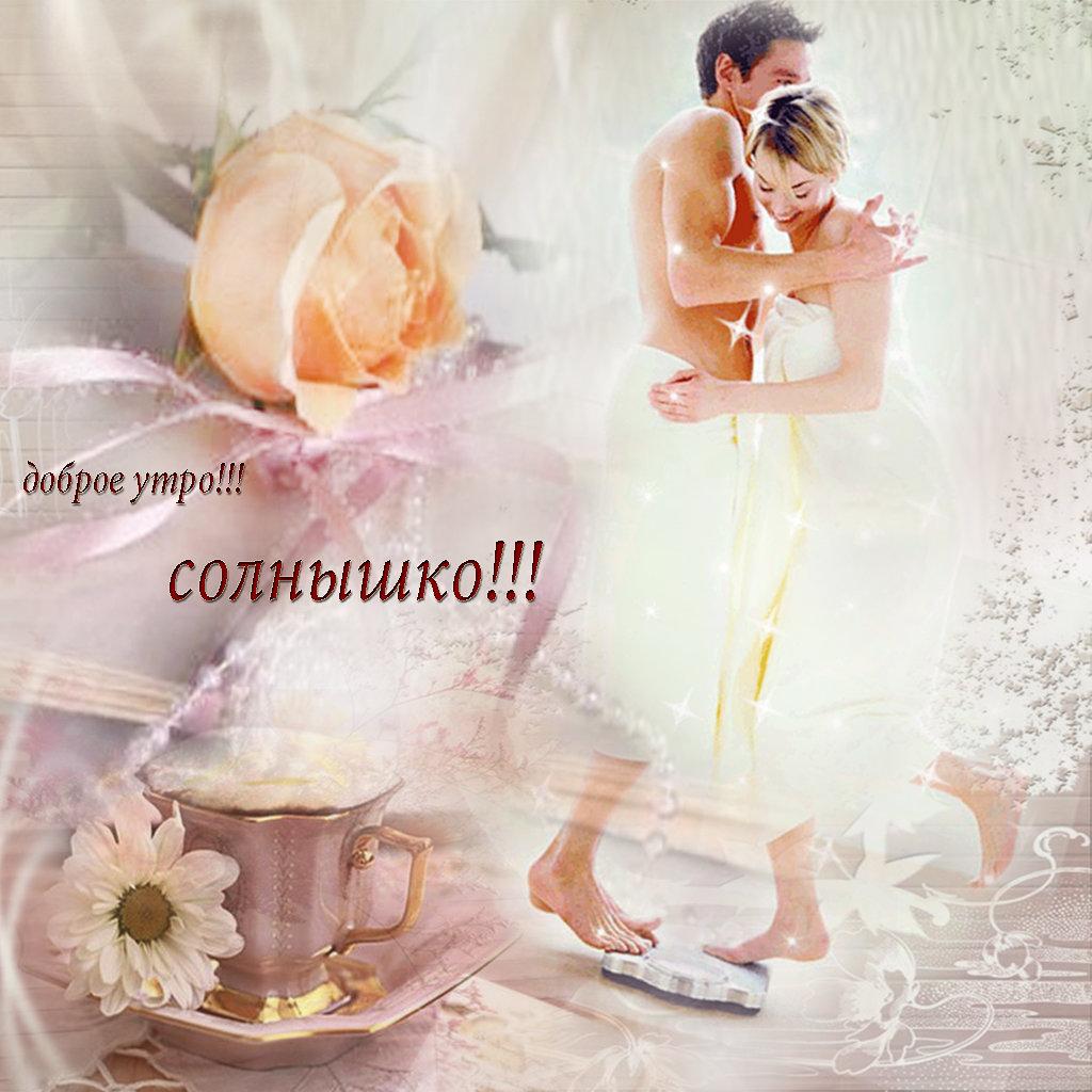 Романтическая открытка для девушки доброе утро