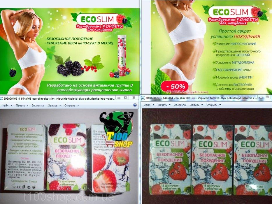 EcoSlim для похудения. Eco slim для похудения в алматы Официальный сайт 🛍  http   31ccb9fe981
