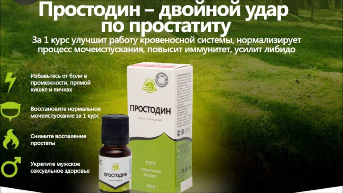 лечение простатита россия