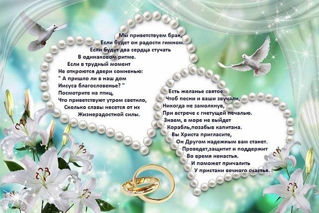 пожелание на бракосочетание верующим пожалуй