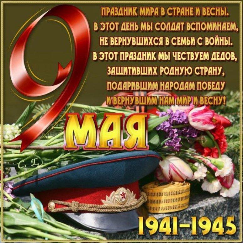 9 мая день победы открытки и поздравления, открытки