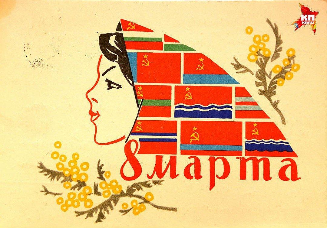 Советские открытки 8 марта фото, штангой