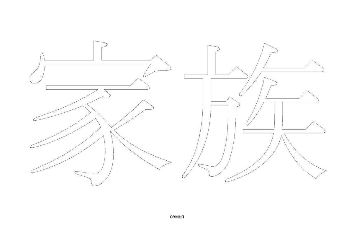 Раскраска иероглифы распечатать помочь новичкам