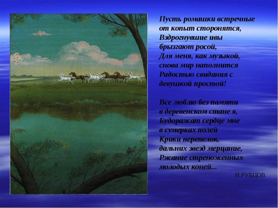 ходовым короткие стихи михаила рубцова востока отделяется микрорайона