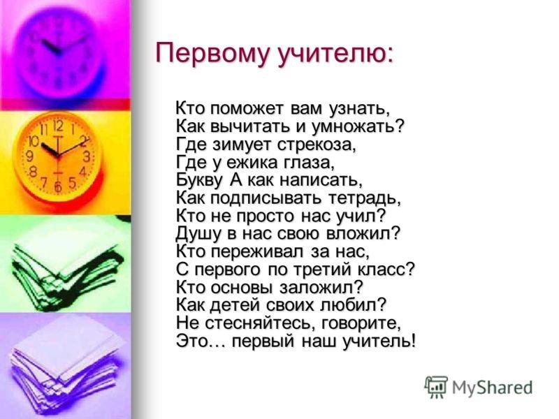 Стихи от имени учителя начальных классов жизненных трудностей
