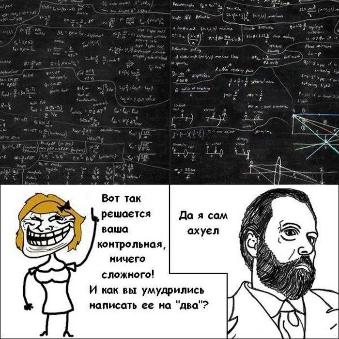 Приколы про алгебру и картинки